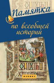 Памятка по всеобщей истории ISBN 978-5-222-22600-1