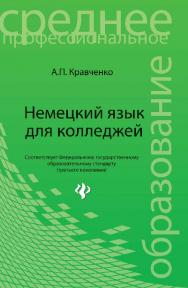 Немецкий язык для колледжей ISBN 978-5-222-23145-6