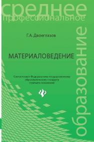 Материаловедение ISBN 978-5-222-24320-6