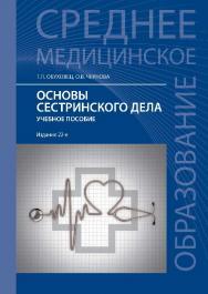 Основы сестринского дела ISBN 978-5-222-24485-2