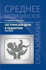 Сестринское дело в педиатрии ISBN 978-5-222-24645-0