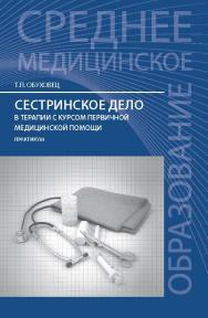 Сестринское дело в терапии с курсом первичной медицинской помощи ISBN 978-5-222-25457-8