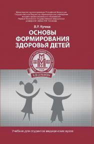 Основы формирования здоровья детей ISBN 978-5-222-26391-4