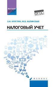 Налоговый учет ISBN 978-5-222-26487-4