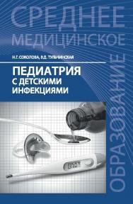 Педиатрия с детскими инфекциями ISBN 978-5-222-26700-4