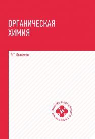 Органическая химия : учебник. — Электрон, текстовые дан. — (Высшее медицинское образование) ISBN 978-5-222-35198-7