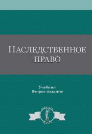 Наследственное право: учебник для студентов вузов, обучающихся по специальности «Юриспруденция» ISBN 978-5-238-02687-9