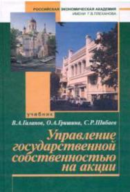 Управление государственной собственностью на акции ISBN 978-5-279-02829-0