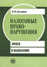 Налоговые правонарушения: поиск и выявление ISBN 978-5-279-02960-0