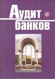 Аудит банков ISBN 978-5-279-02973-0