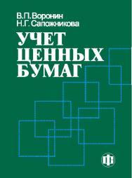Учет ценных бумаг ISBN 978-5-279-03009-5