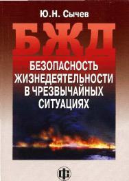 Безопасность жизнедеятельности в чрезвычайных ситуациях ISBN 978-5-279-03180-1
