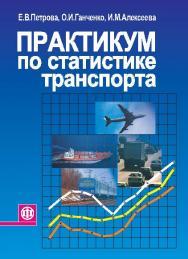 Практикум по статистике транспорта ISBN 978-5-279-03206-8