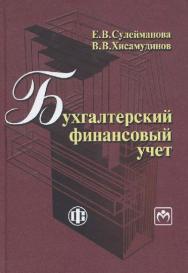 Бухгалтерский финансовый учет ISBN 978-5-279-03227-3