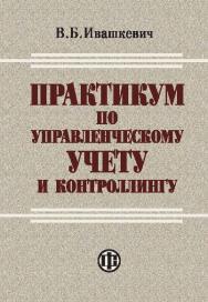 Практикум по управленческому учету и контроллингу ISBN 978-5-279-03327-0