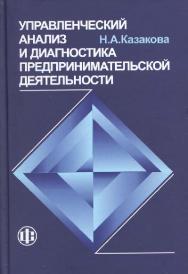 Управленческий анализ и диагностика предпринимательской деятельности ISBN 978-5-279-03363-8