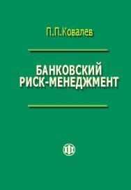 Банковский риск-менеджмен ISBN 978-5-279-03380-5