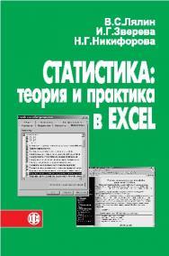 Статистика: теория и практика в Excel ISBN 978-5-279-03381-2