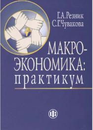 Макроэкономика: практикум ISBN 978-5-279-03397-3