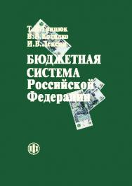 Бюджетная система Российской Федерации ISBN 978-5-279-03533-5