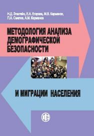 Методология анализа демографической безопасности и миграции населения ISBN 978-5-279-03548-9