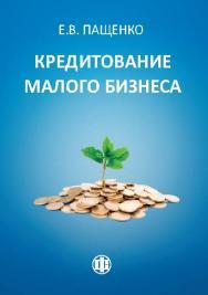 Кредитование малого бизнеса ISBN 978-5-279-03573-1