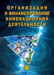 Организация и финансирование инновационной деятельности ISBN 978-5-279-03578-6