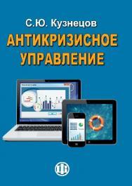 Антикризисное управление. Курс лекций ISBN 978-5-279-03581-6