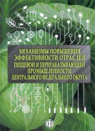 Механизмы повышения эффективности отраслей пищевой и перерабатывающей промышленности Центрального федерального округа. ISBN 978-5-279-03585-4