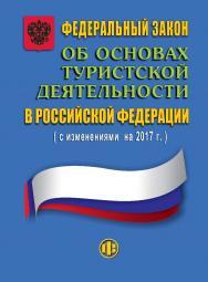 Федеральный закон «Об основах туристской деятельности в Российской Федерации» ISBN 978-5-279-03587-8