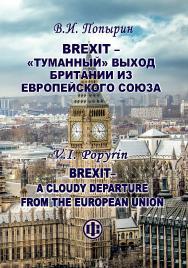 Brexit - «туманный» выход Британии из Европейского Союза ISBN 978-5-279-03599-1