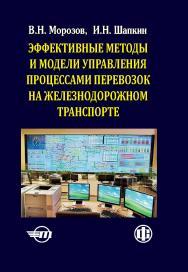 Эффективные методы и модели управления процессами перевозок на железнодорожном транспорте (теория, практика, перспективы) ISBN 978-5-279-03601-1