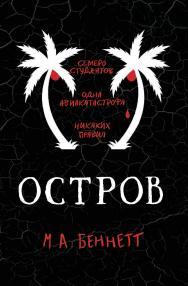 Остров : роман ISBN 978-5-353-09086-1