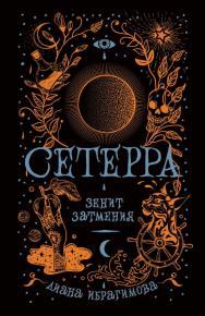 Зенит затмения : роман  — (Сетерра). ISBN 978-5-353-09163-9