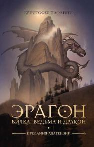 Эрагон. Вилка, ведьма и дракон : повести ISBN 978-5-353-09176-9