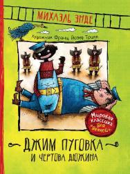 Джим Пуговка и Чертова Дюжина : сказочная повесть ISBN 978-5-353-09246-9
