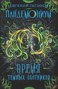Время Темных охотников : роман — (Пандемониум) ISBN 978-5-353-09255-1