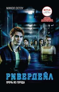 Ривердейл. Прочь из города : роман — (Riverdale). ISBN 978-5-353-09260-5