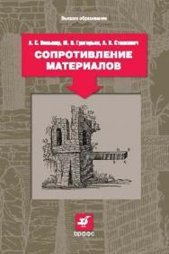Сопротивление материалов ISBN 978-5-358-01283-7