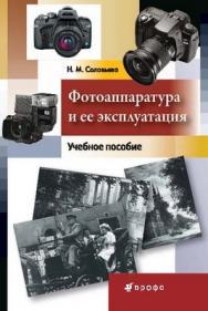 Фотоаппаратура и ее эксплуатация ISBN 978-5-358-06834-6