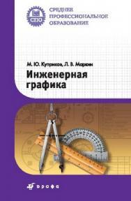 Инженерная графика ISBN 978-5-358-07004-2