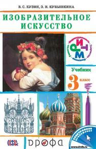 Изобразительное искусство ISBN 978-5-358-13299-3
