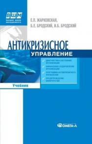 Антикризисное управление: Учебник. 7-е изд. ISBN 978-5-370-01965-4