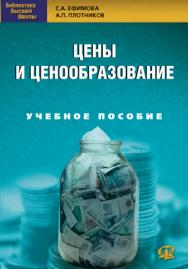 Цены и ценообразование ISBN 978-5-370-02561-7