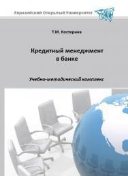 Кредитный менеджмент в банке: учебное пособие ISBN 978-5-374-00062-7