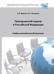 Прокурорский надзор в Российской Федерации: учебное пособие ISBN 978-5-374-00209-6