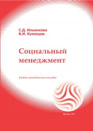 Социальный менеджмент: учебное пособие ISBN 978-5-374-00210-2