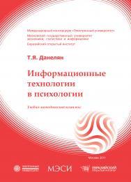 Информационные технологии в психологии: учебное пособие ISBN 978-5-374-00341-3