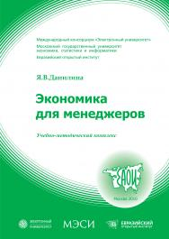 Экономика для менеджеров: учебное пособие ISBN 978-5-374-00347-5