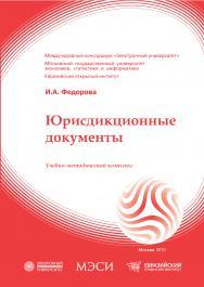 Юрисдикционные документы: учебное пособие ISBN 978-5-374-00380-2